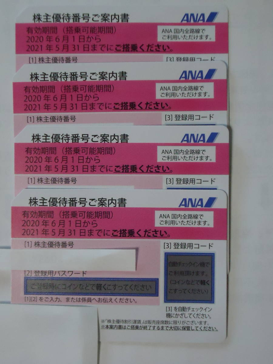 滋賀県発 ANA株主優待券4枚セット 送料無料 有効期限2021/11月末迄 未使用品_画像2