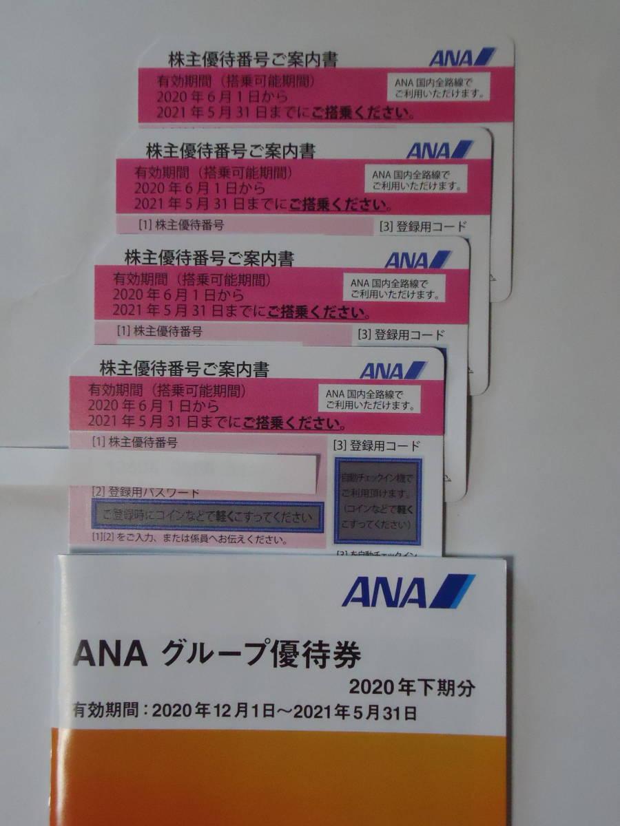滋賀県発 ANA株主優待券4枚セット 送料無料 有効期限2021/11月末迄 未使用品_画像1