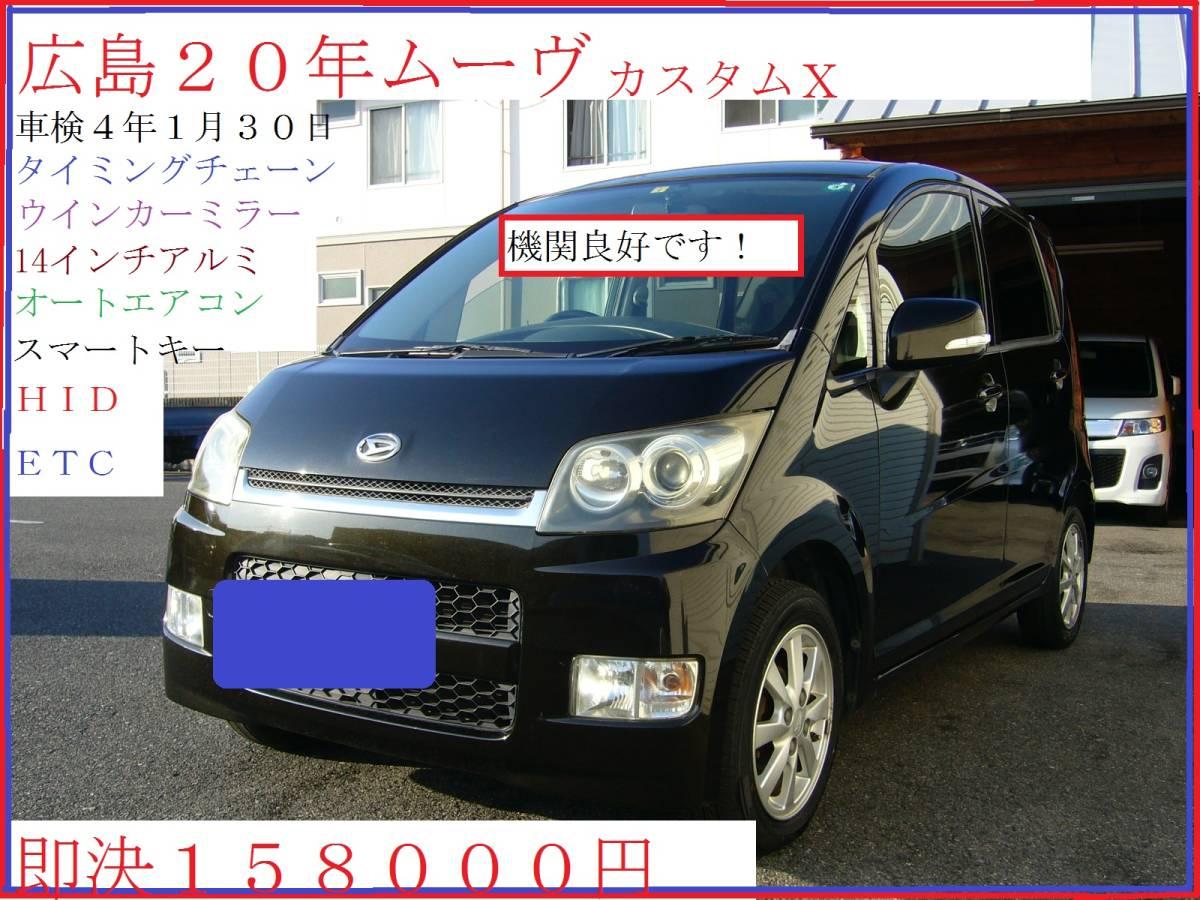 「広島 20年式 ムーヴ カスタムX 車検4年1月30日まで スマートキー HID ETC オートエアコン 機関良好です!」の画像1