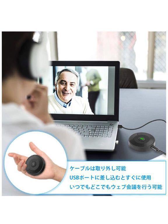 pc usb マイク 会議用 卓上用 ミュート機能付き全指向性マイク 小型集音 USB接続 設定不要 会議用システム テレワーク