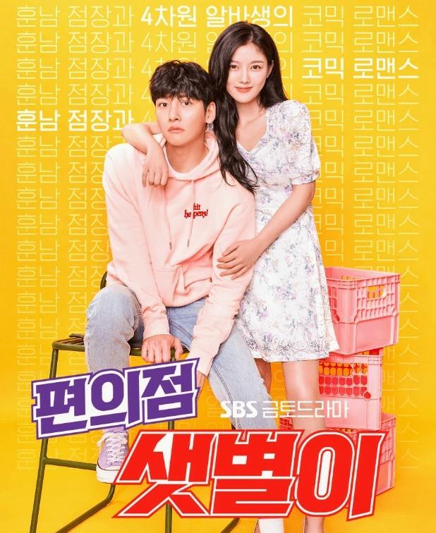 韓国ドラマ コンビニのセッピョル  DVD