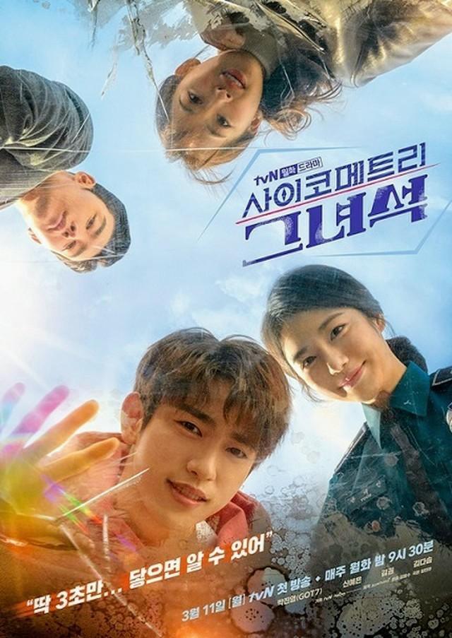 韓国ドラマ サイコメトリーあいつ DVD