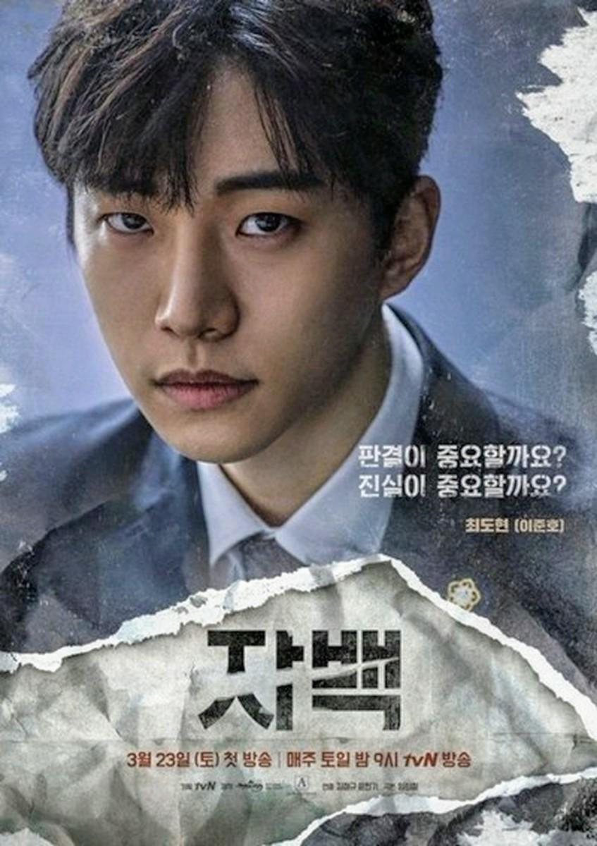 韓国ドラマ コンデインターン★ 自白 DVD