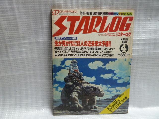 1981年4月◆ 月刊スターログ STARLOG◆ 緊急アンケート特集:生か死か?SF界有名人81人の近未来大予感◆_画像1