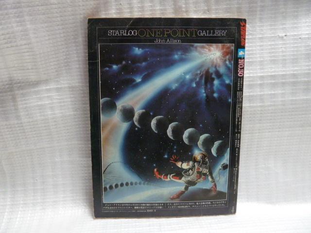 1981年4月◆ 月刊スターログ STARLOG◆ 緊急アンケート特集:生か死か?SF界有名人81人の近未来大予感◆_画像3