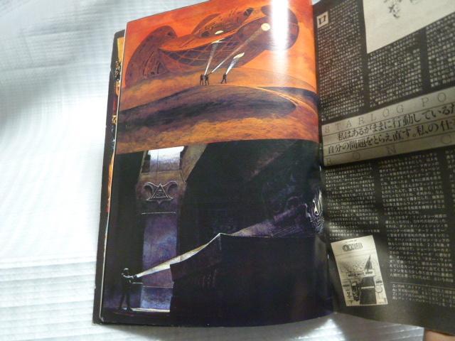 1981年4月◆ 月刊スターログ STARLOG◆ 緊急アンケート特集:生か死か?SF界有名人81人の近未来大予感◆_画像2