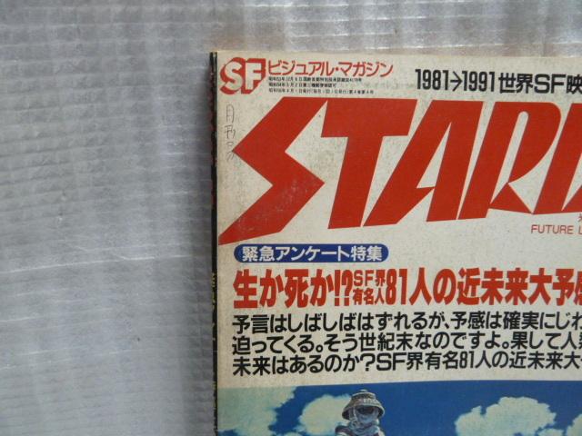 1981年4月◆ 月刊スターログ STARLOG◆ 緊急アンケート特集:生か死か?SF界有名人81人の近未来大予感◆_画像4