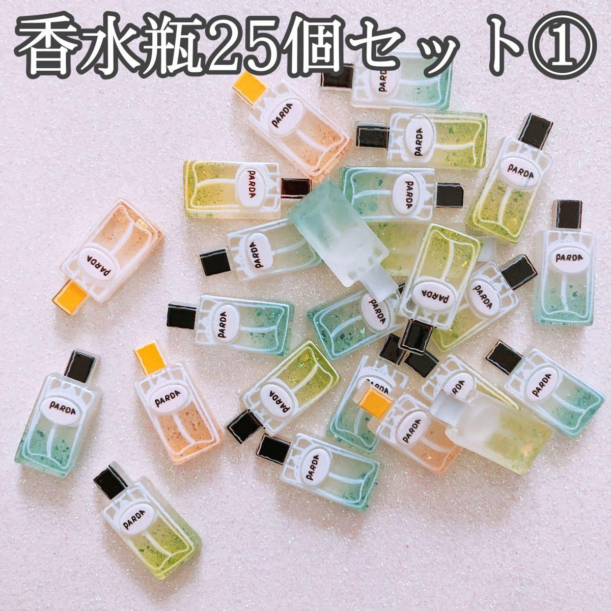 ☆デコパーツ☆ 香水瓶 パーツ 25個セット ラメ入り