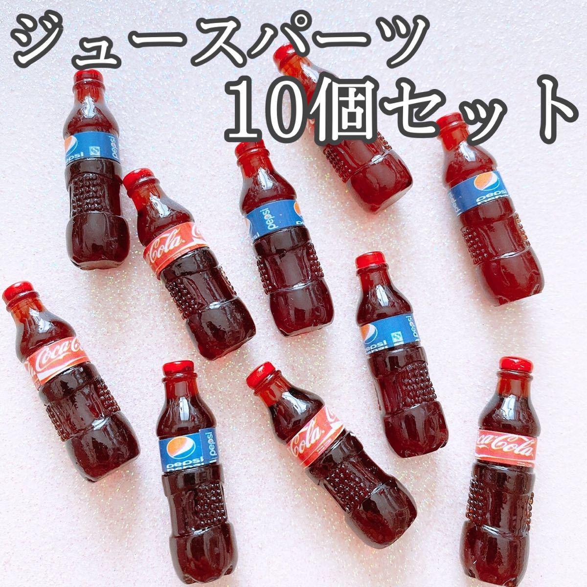 ☆デコパーツ☆ ミニチュアドリンク 10個セット ジュースデコパーツ