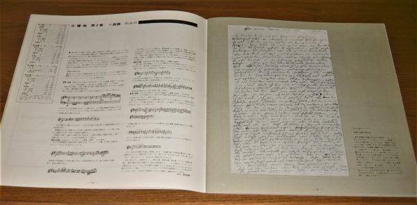 【即決】LPレコード8枚組「ワルター練習レコード付き!ワルター ベートーヴェン交響曲全集」CBS 日本コロンビア_画像7