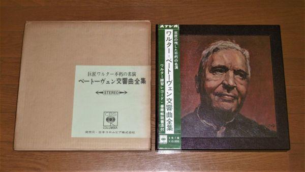 【即決】LPレコード8枚組「ワルター練習レコード付き!ワルター ベートーヴェン交響曲全集」CBS 日本コロンビア_画像1