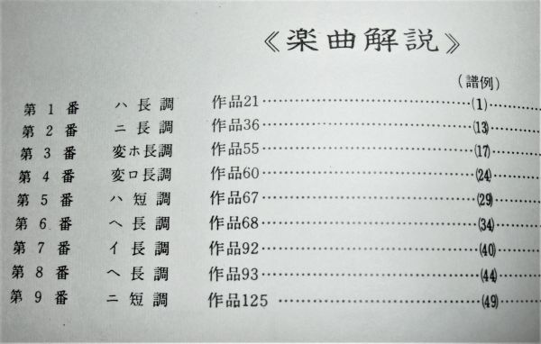 【即決】LPレコード8枚組「ワルター練習レコード付き!ワルター ベートーヴェン交響曲全集」CBS 日本コロンビア_画像5