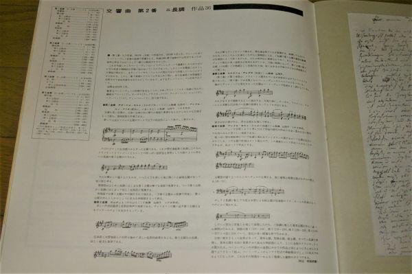 【即決】LPレコード8枚組「ワルター練習レコード付き!ワルター ベートーヴェン交響曲全集」CBS 日本コロンビア_画像6