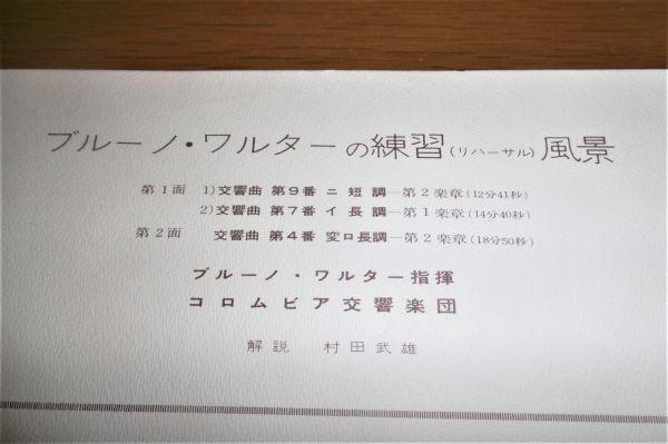 【即決】LPレコード8枚組「ワルター練習レコード付き!ワルター ベートーヴェン交響曲全集」CBS 日本コロンビア_画像4