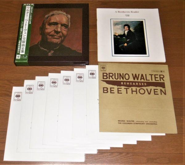 【即決】LPレコード8枚組「ワルター練習レコード付き!ワルター ベートーヴェン交響曲全集」CBS 日本コロンビア_画像2