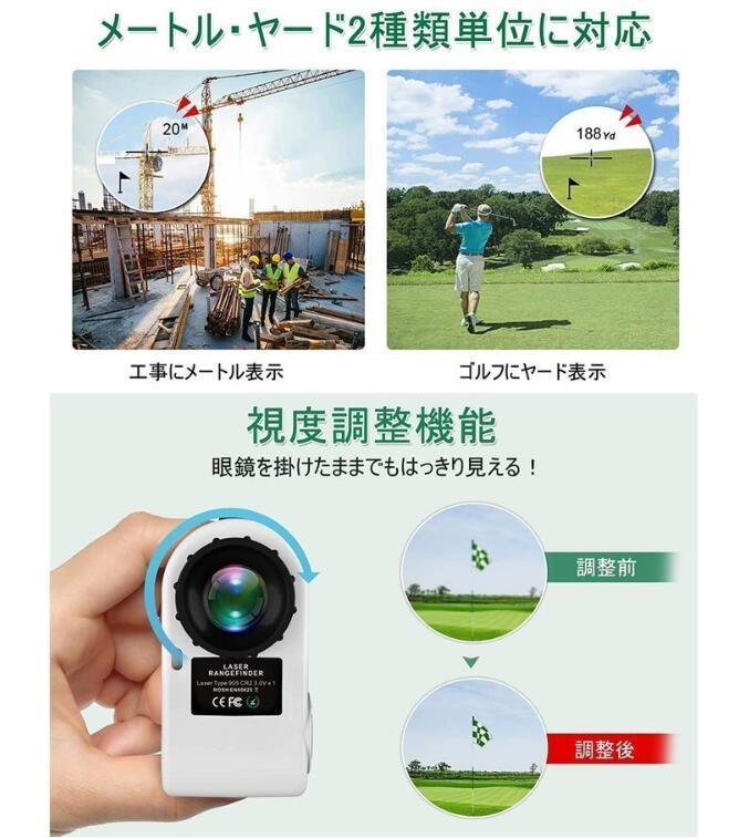 ゴルフ 距離計 距離計測器 距離計測器レーザ 660yd対応 光学6倍望遠 IPX5防水 高低差機能 ゴルフ 4測定機能_画像7