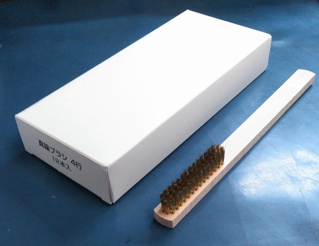 送料込み 真鍮ワイヤーブラシ4行 直柄 12本1箱 好川産業株式会社_画像1
