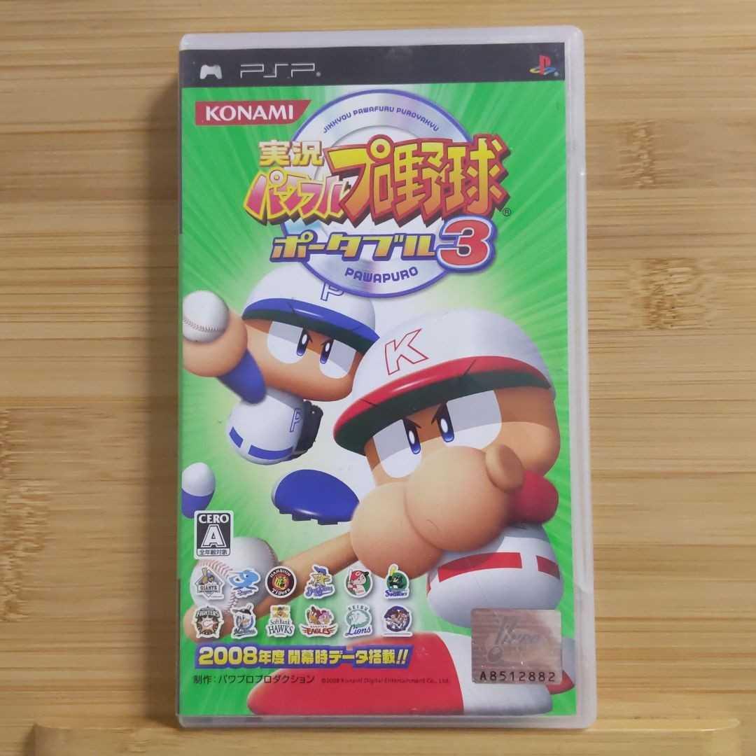 PSP 実況パワフルプロ野球ポータブル 3