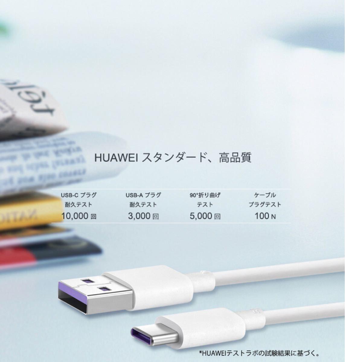 HUAWEI HONOR 栄耀 Type-C ケーブル 5A急速充電&データ転送