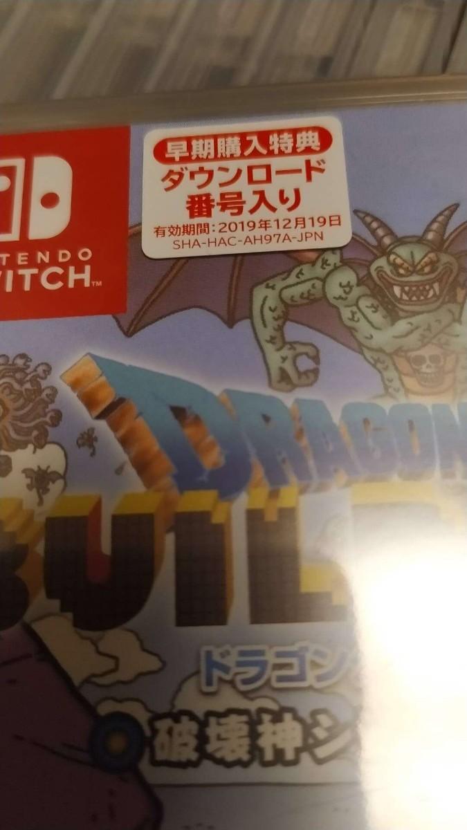 switch  新品未開封 ドラゴンクエストビルダーズ2