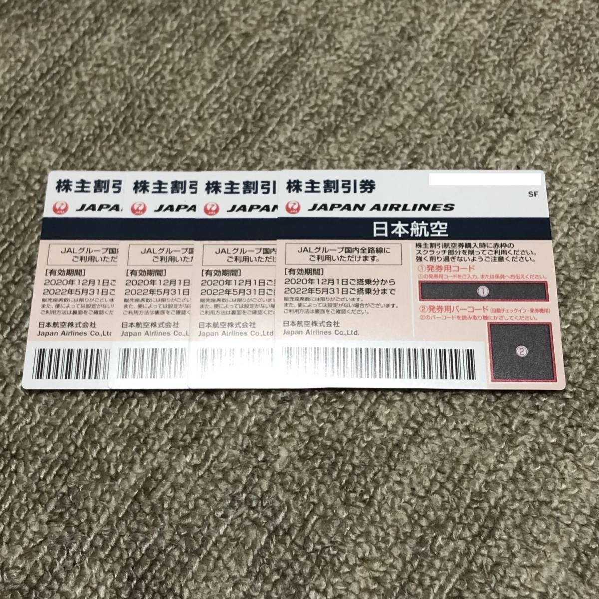 JAL 日本航空 株主優待 株主割引券 4枚 有効期限2022/5/31 送料無料_画像1
