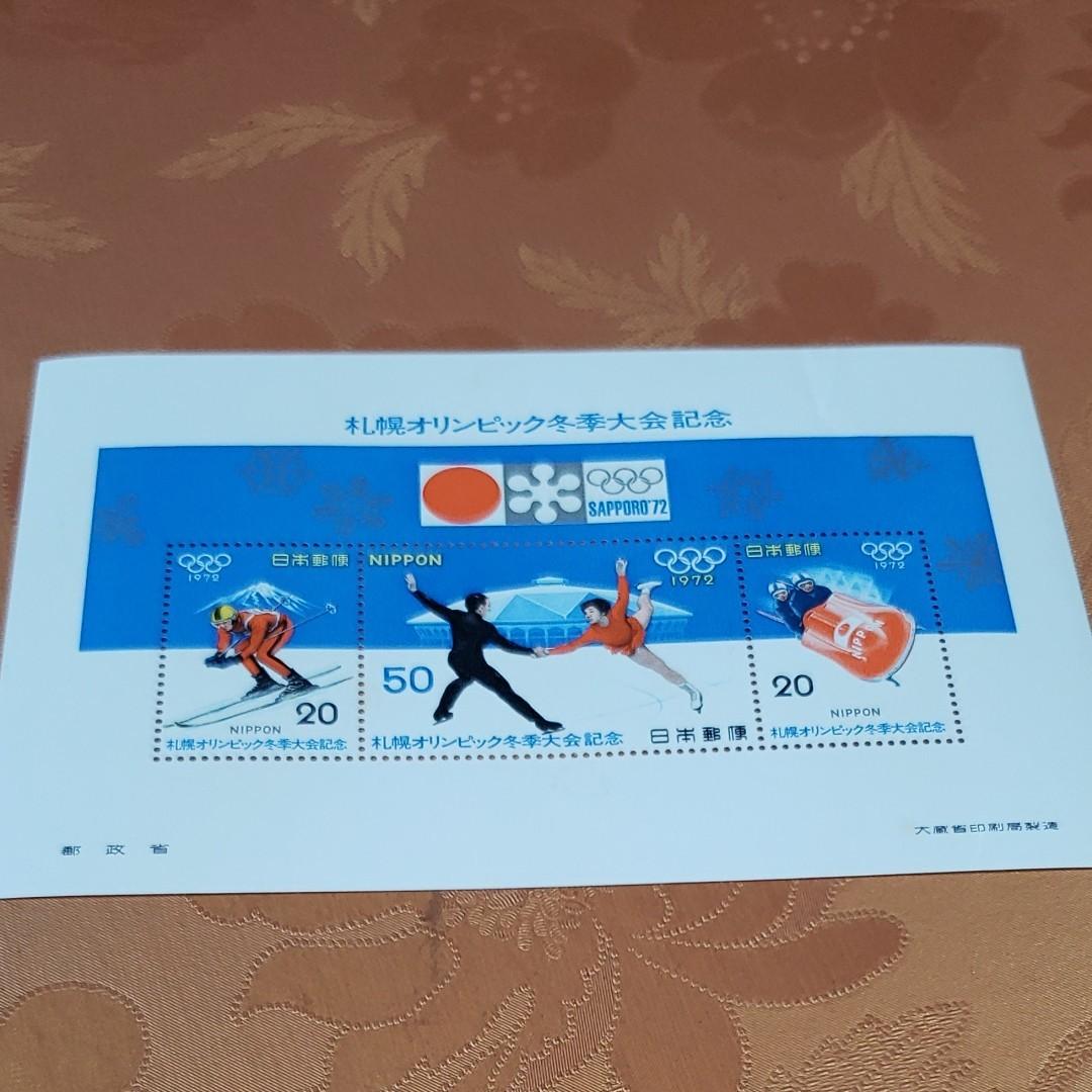 小型シート 札幌オリンピック