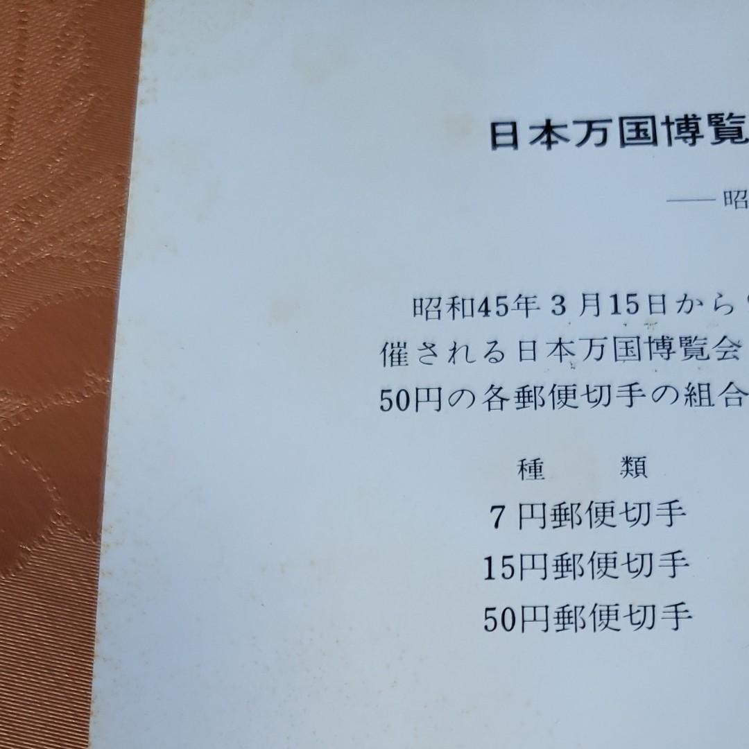 小型シート 日本万国博覧会