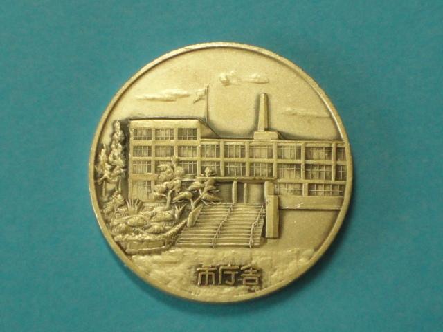 「南足柄市市制施行記念/昭和47年4月1日」メダル_画像1