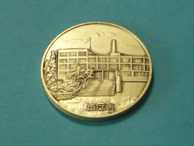 「南足柄市市制施行記念/昭和47年4月1日」メダル_画像2