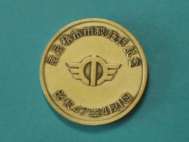 「南足柄市市制施行記念/昭和47年4月1日」メダル_画像3