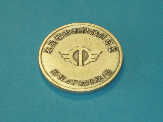 「南足柄市市制施行記念/昭和47年4月1日」メダル_画像4