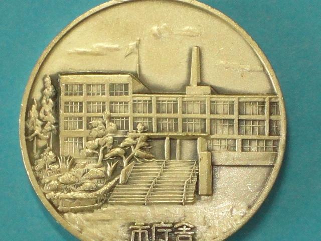 「南足柄市市制施行記念/昭和47年4月1日」メダル_画像5