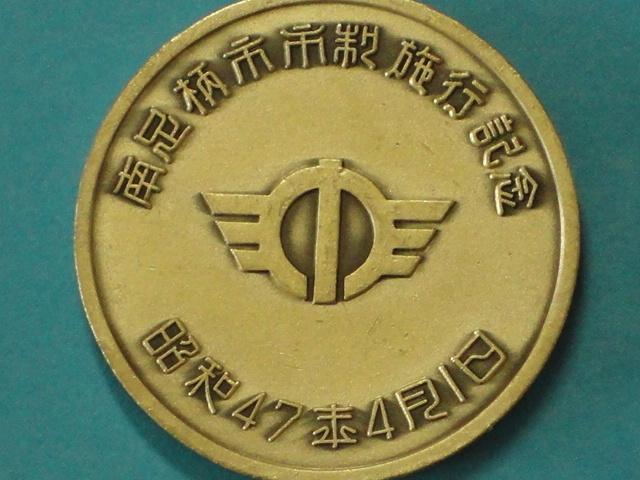 「南足柄市市制施行記念/昭和47年4月1日」メダル_画像6