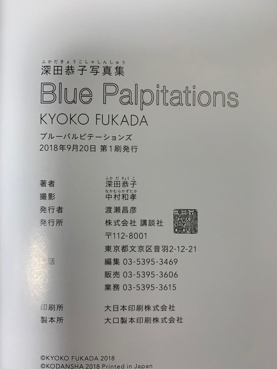 【初版・帯付き】深田恭子写真集 Blue Palpitations