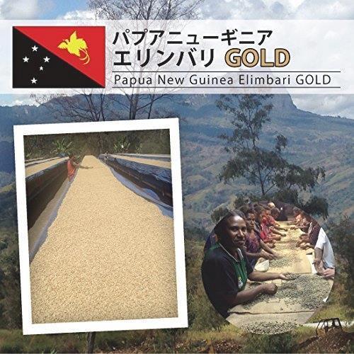 送料無料・ 松屋珈琲 コーヒー生豆 パプアニューギニア エリンバリ GOLD 1kg_画像1