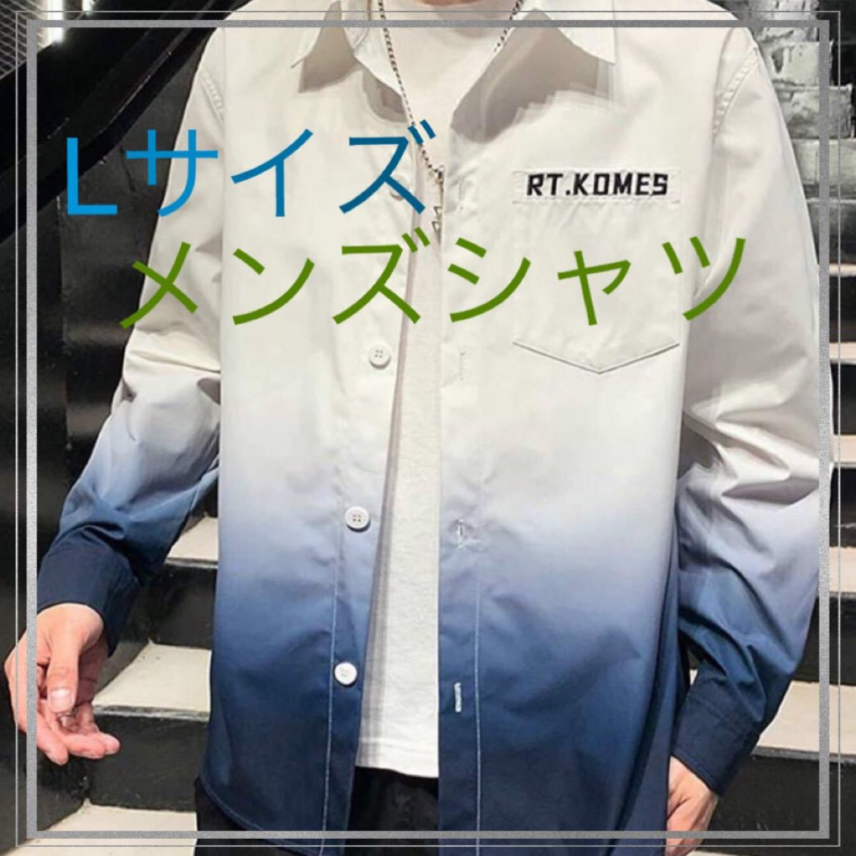 シャツ メンズ 長袖 グラデーション カジュアルシャツ