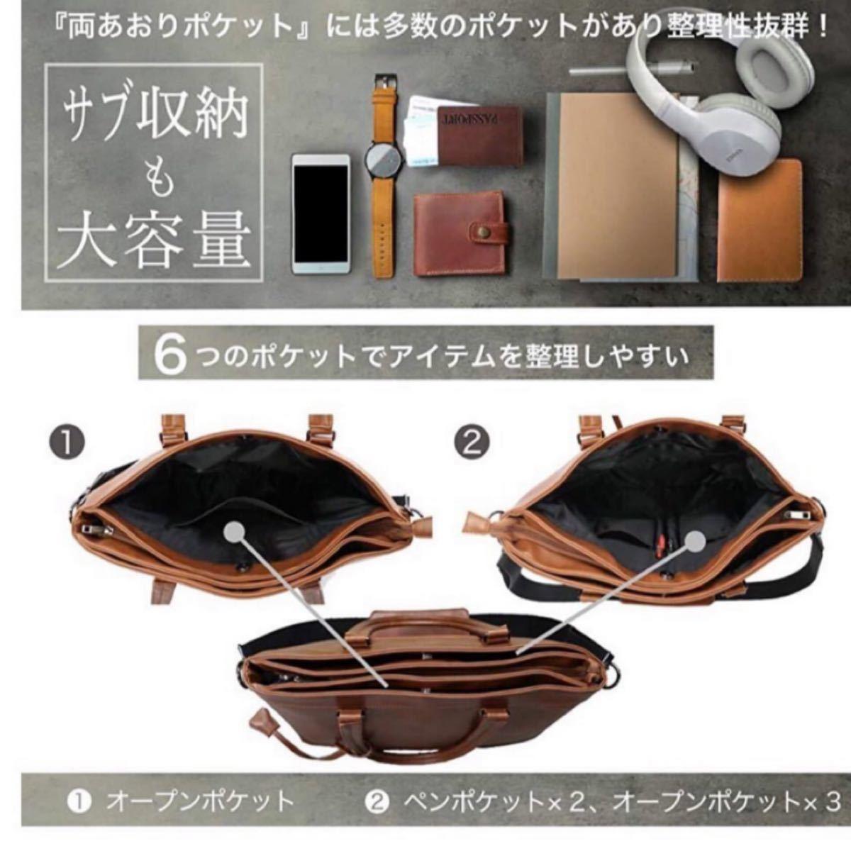 ビジネスバッグ トートバッグ メンズ 自立設計 2way 大型 就活 ビジネス