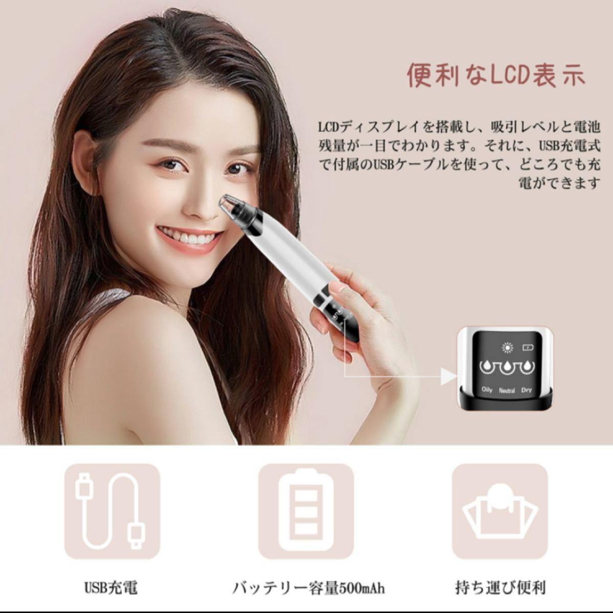 毛穴吸引器 美顔器 ニキビ吸引 毛穴 にきび 角栓 毛穴汚れ イチゴ 充電式
