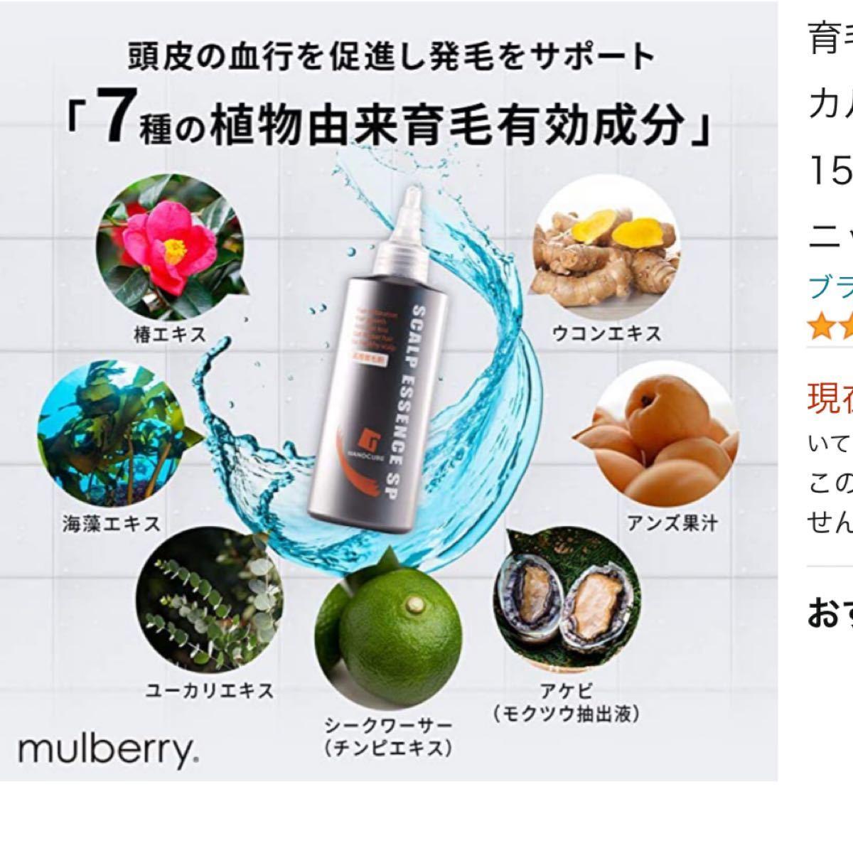 育毛剤 医薬部外品 薬用 スカルプエッセンス SP 150ml 約2ヶ月分