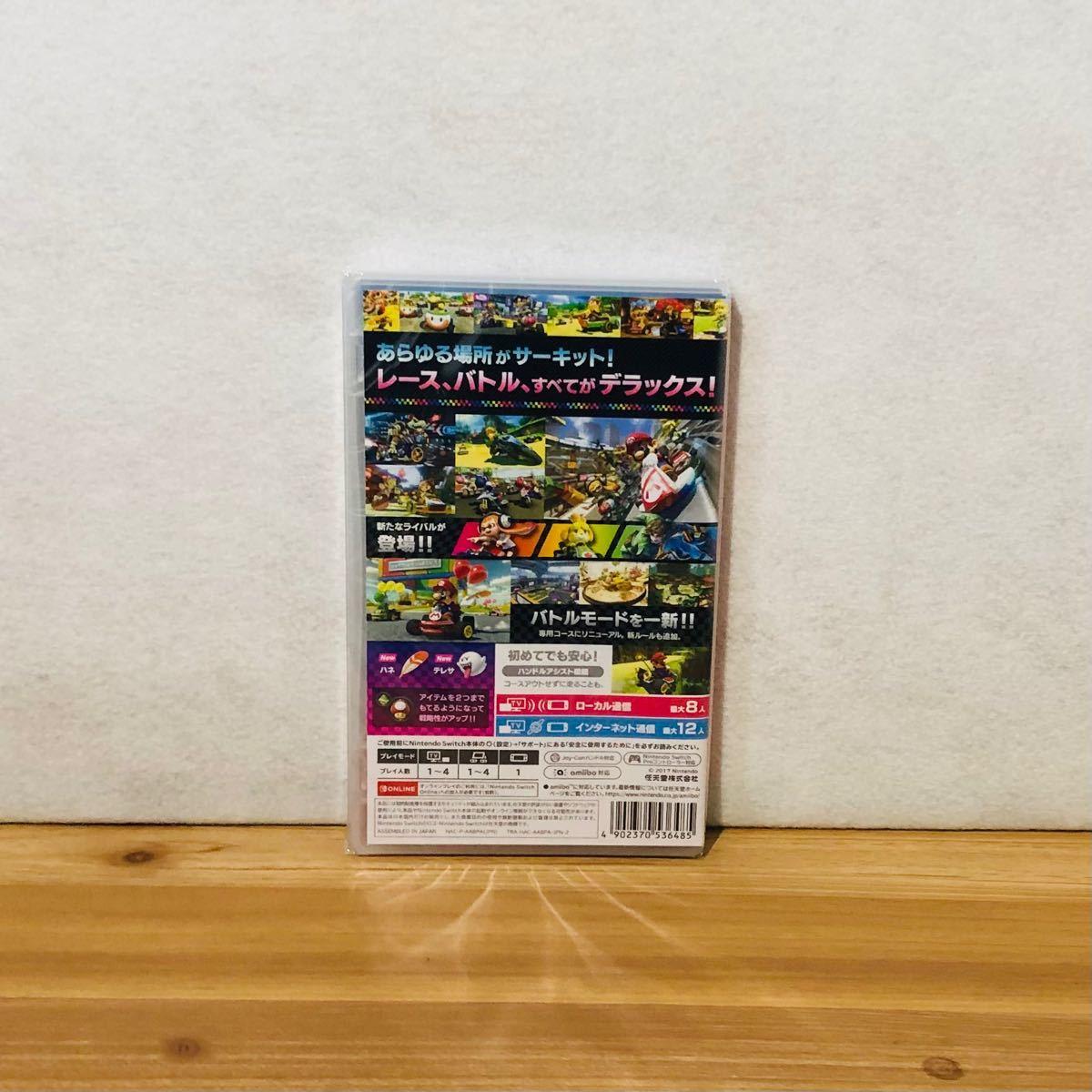 マリオカート8 デラックス パッケージ版 新品未開封
