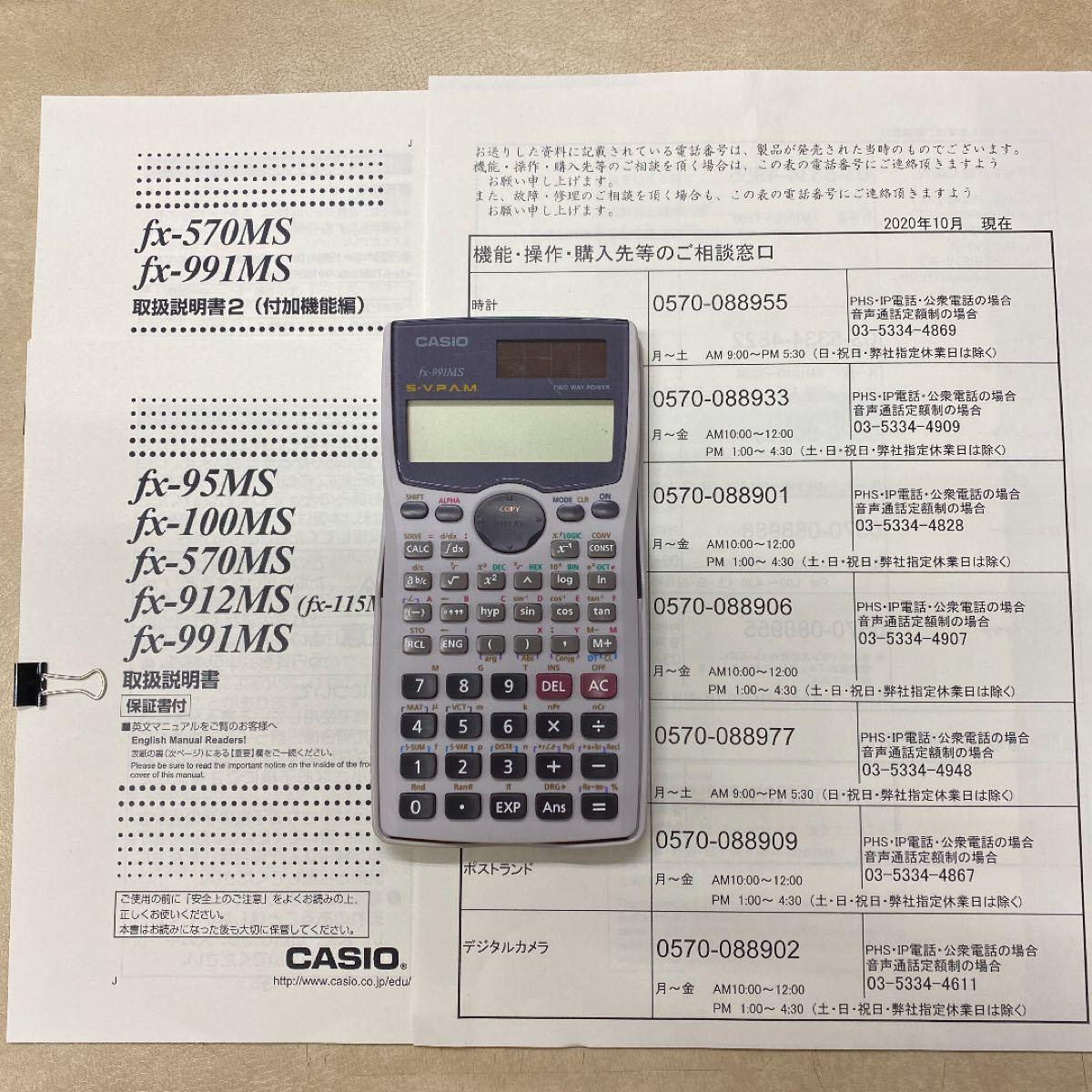 CASIO S‐Vパム 関数電卓 FX-991MS