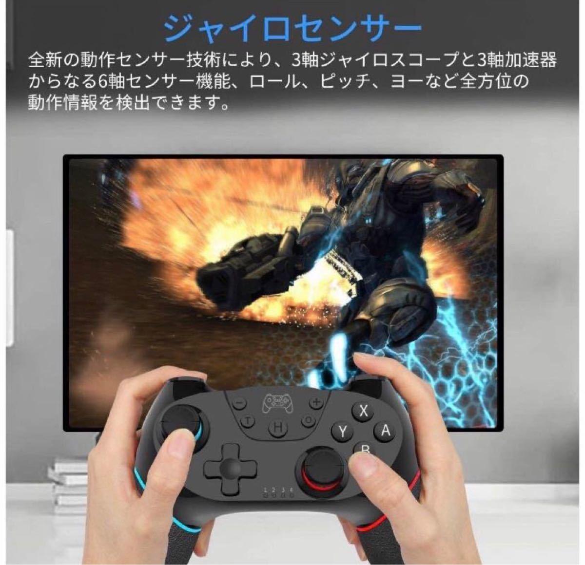 Switch コントローラー スイッチ  ワイヤレス プロコン 日本語取扱説明書