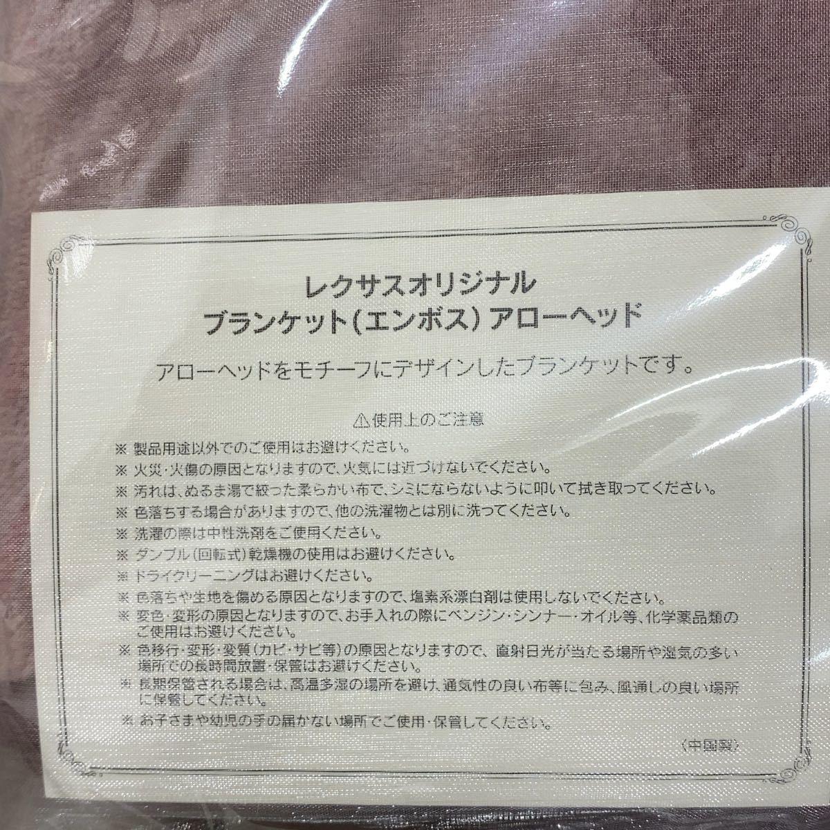 ブランケット【LEXUSオリジナル】