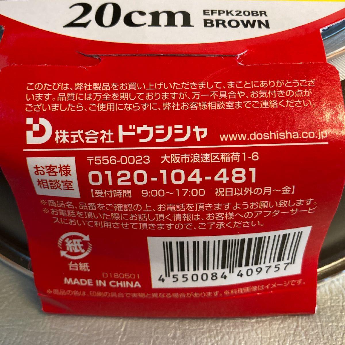 エバークックフライパン 20cm  2個セット ガス火・IH対応 ブラウン