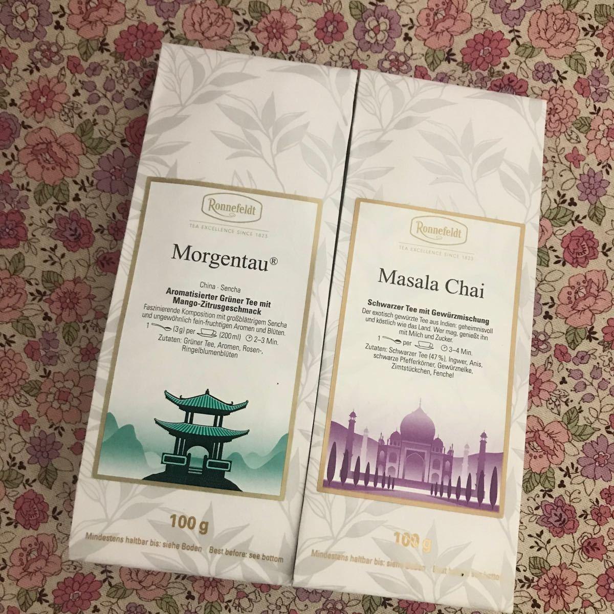 高級紅茶★ Ronnefeldt★ Morgentau+Masala Chai