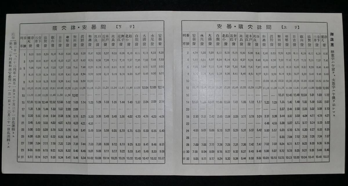 ◆昭和5年5月 江若鉄道 沿線案内&列車時刻表&比叡山スキー場案内図 3点まとめ!!//古地図 鳥瞰図//戦前 当時モノ!! 貴重資料!!◆送料込_画像8