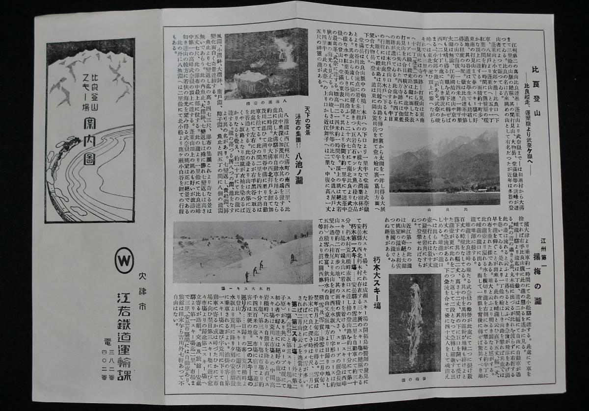 ◆昭和5年5月 江若鉄道 沿線案内&列車時刻表&比叡山スキー場案内図 3点まとめ!!//古地図 鳥瞰図//戦前 当時モノ!! 貴重資料!!◆送料込_画像5