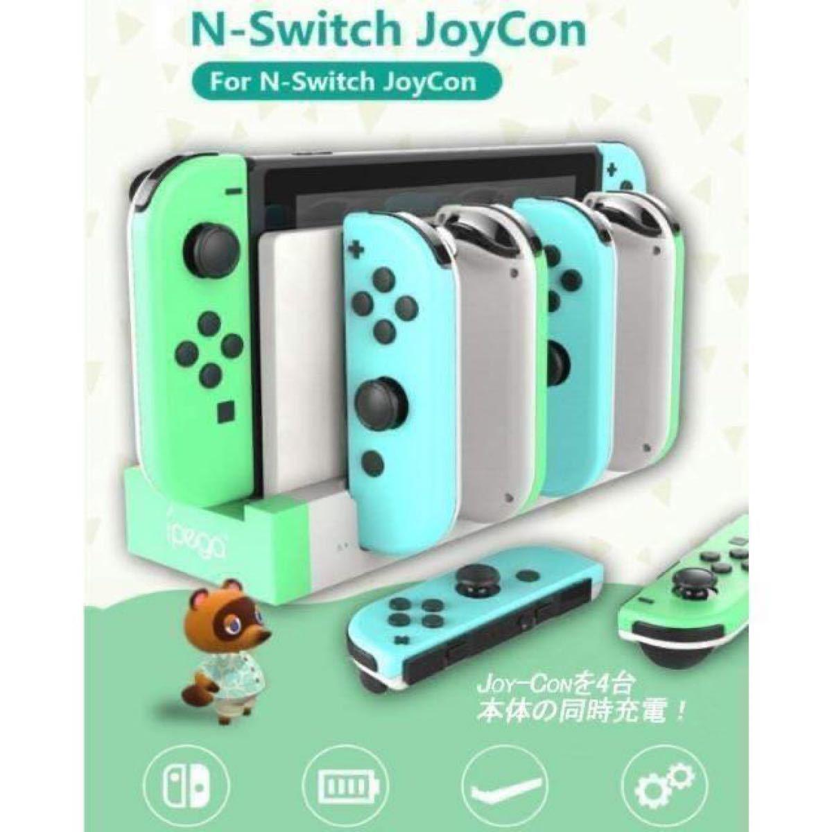 ジョイコン Joy-Con 充電スタンド Chechna