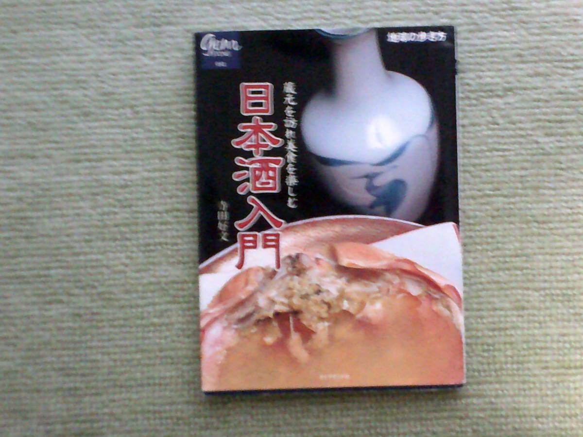 地球の歩き方  日本酒入門 寺田好文   蔵元を訪れ美食を楽しむ  ダイヤモンド社_画像3