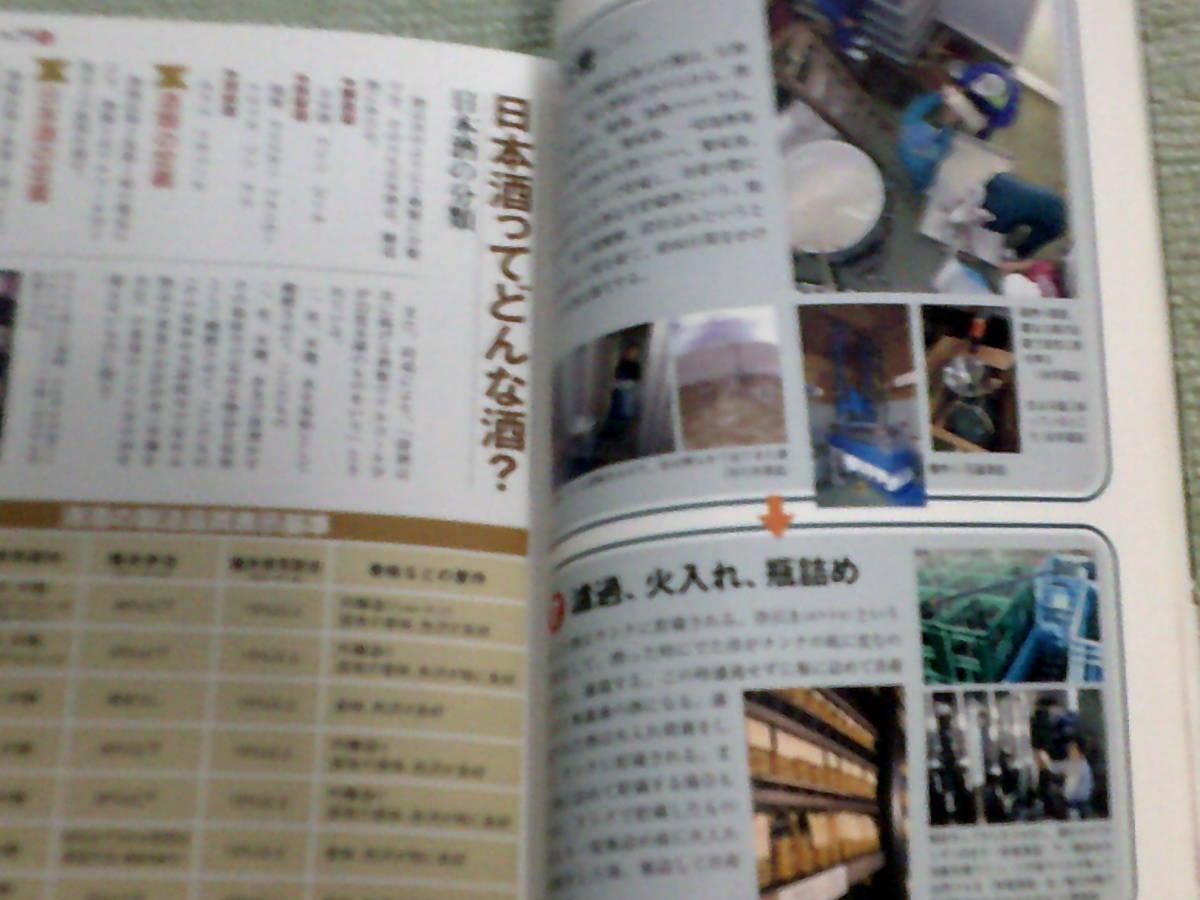 地球の歩き方  日本酒入門 寺田好文   蔵元を訪れ美食を楽しむ  ダイヤモンド社_画像4